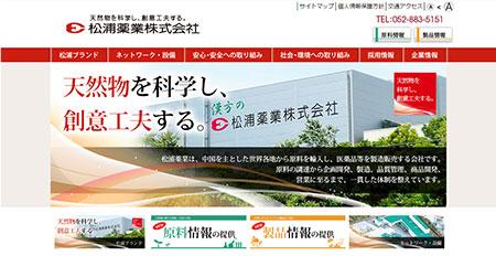 松浦薬業株式会社